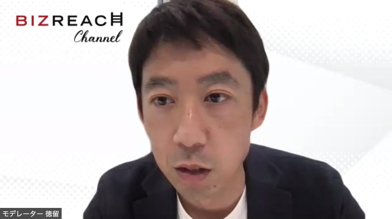 モデレーター徳留さん
