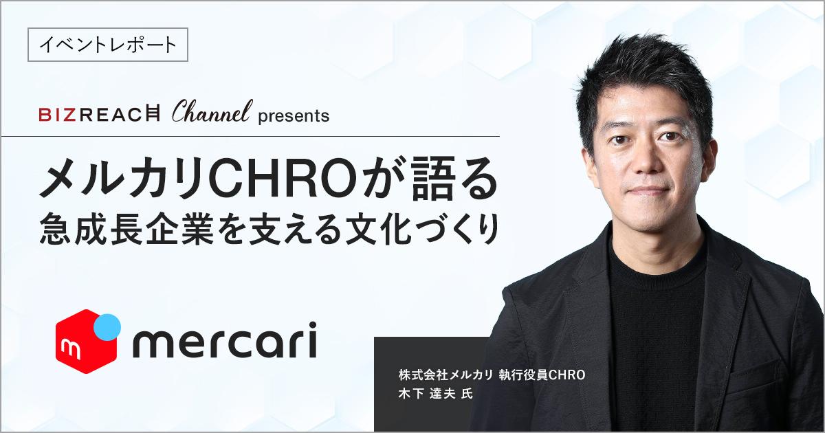 【イベントレポート】メルカリCHROが語る 急成長企業を支える文化づくり