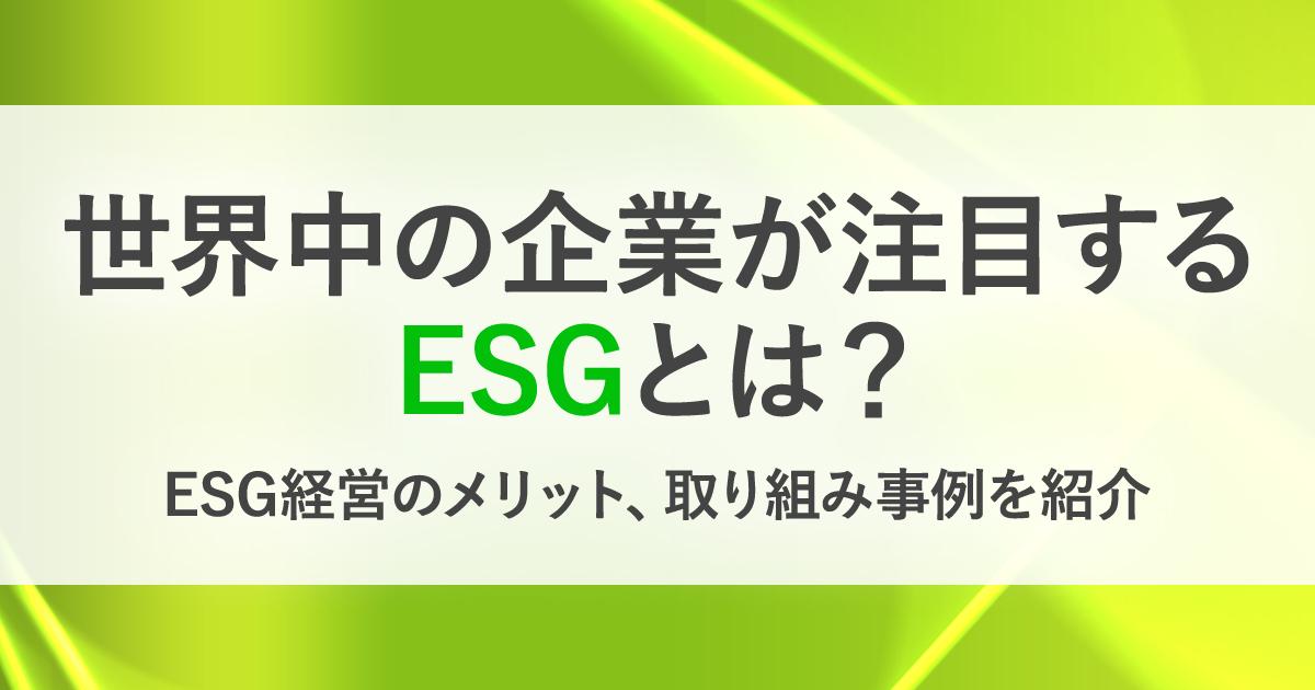 ESGとは? 企業へのメリット、注目される取り組み事例を紹介